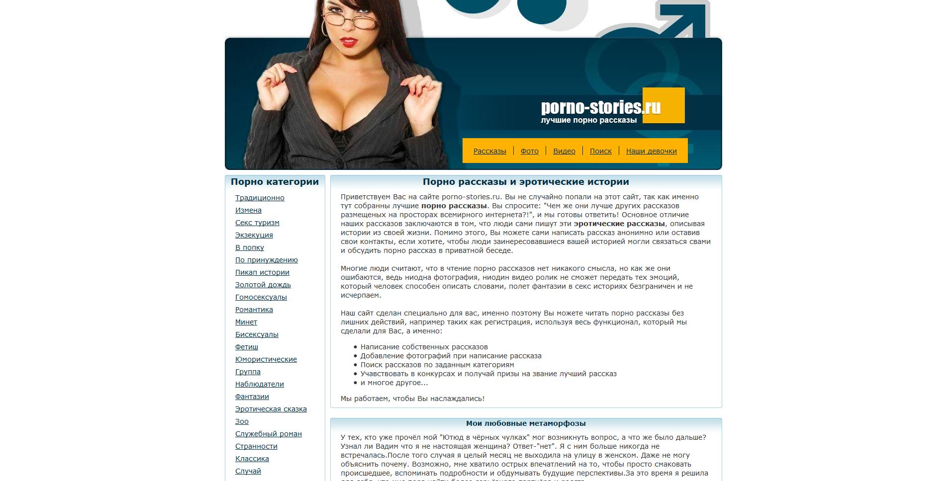Флагманский сайт порно
