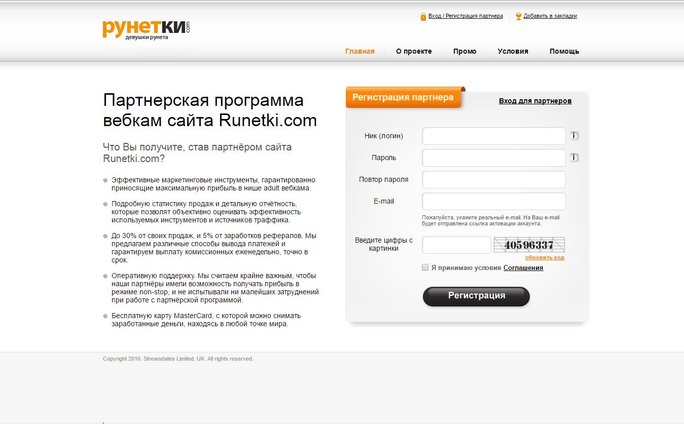 рунетки партнерка