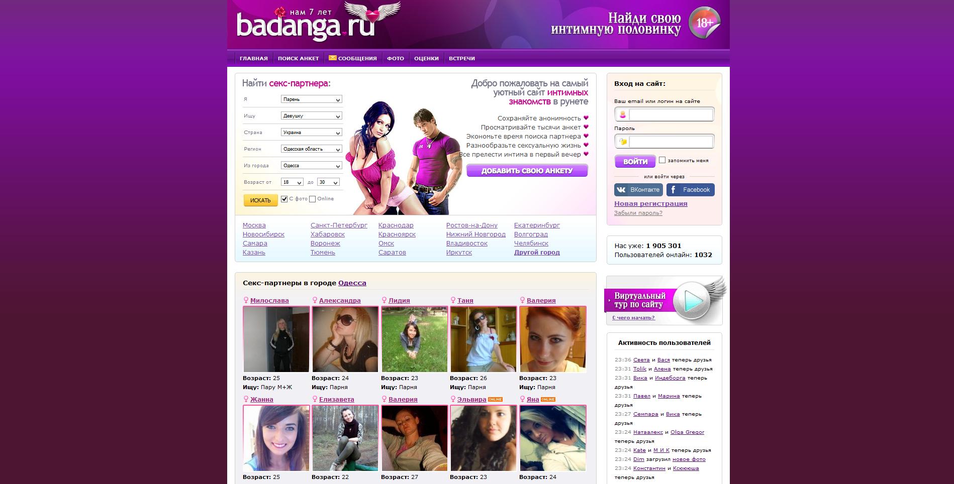 Без знакомств регистраци онлайн сайт