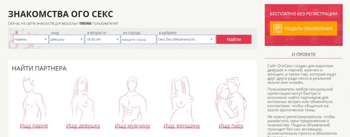 Сайт знакомства без активация и смс