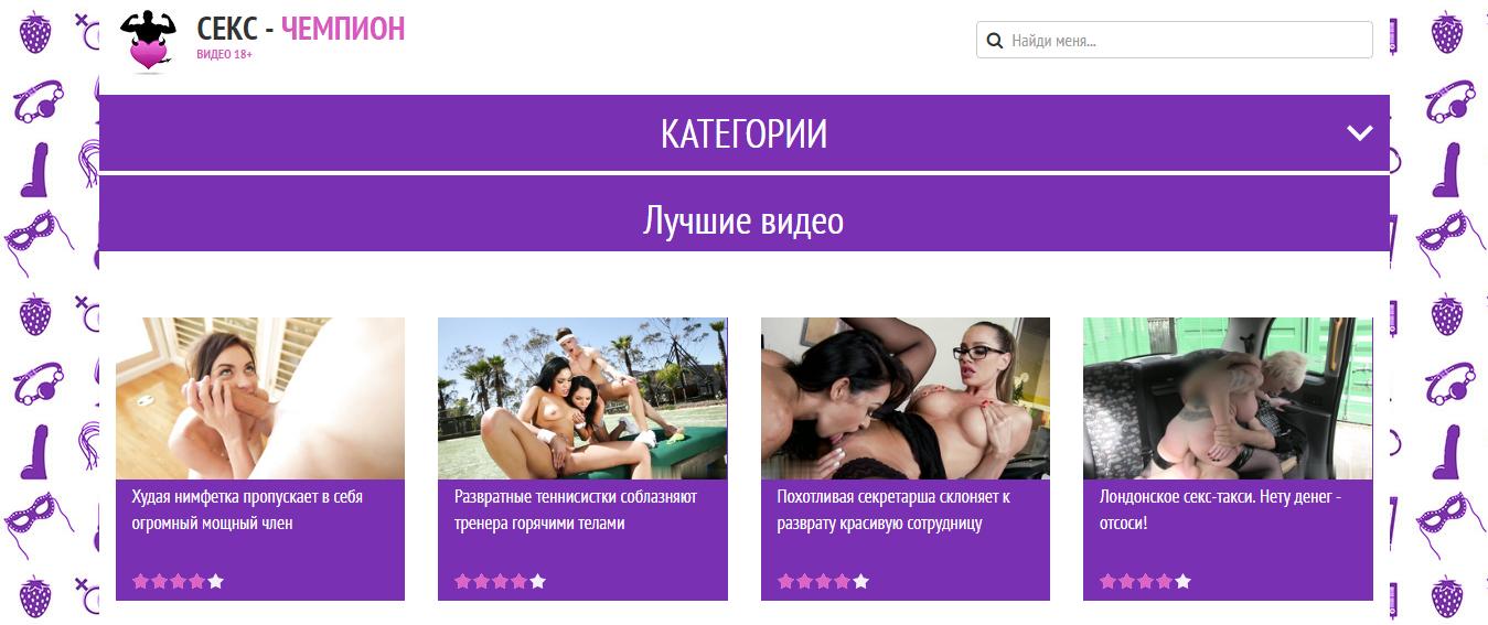 Лучший сайт о сексе